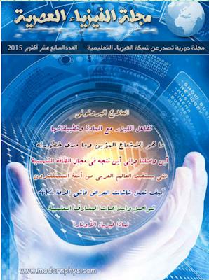 مجلة الفيزياء العصرية العدد السابع عشر.PDF تحميل مباشر