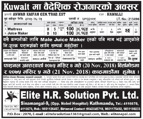 Jobs in Kuwait for Nepali,Salary Rs 38,165