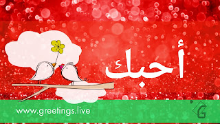 Red Sparkling background I LOVE you in Arabic language