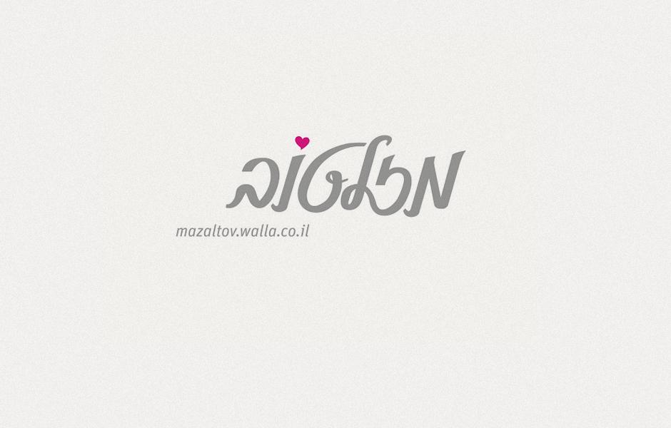 עיצוב לוגו וואלה מזל טוב, עיצוב גרפי : רון ידלין, סטודיו לעיצוב גרפי