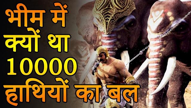 Bheem ki 10 Hajar Hathiyon Jitni Shakti Ka Raj