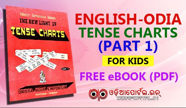 odia english tense charts part 1, the new light of tense charts part 1, direct approach series, ebook, pdf, das, direct approach series cuttack, pdf ebook Free eBook: Download English-Odia *Tense Charts - Part I* For Kids (PDF Available)