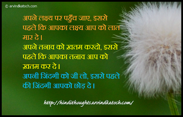 Hindi Thought, Goals, Stress, kill, life, Hindi Thought, Quote