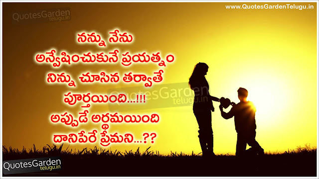 Telugu best romantic love proposals quotes