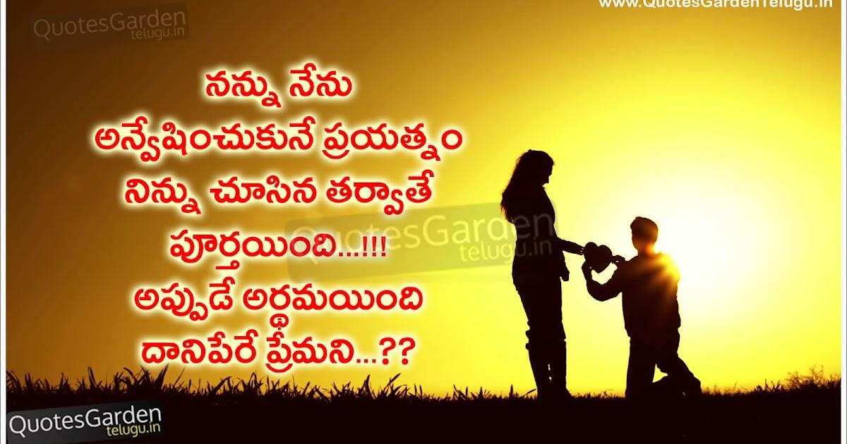 Telugu best romantic love proposals quotes | QUOTES GARDEN ...