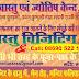 राजयोग द्वितीय खण्ड एवं उसका फल. RajYoga Part-2 And His Fal.