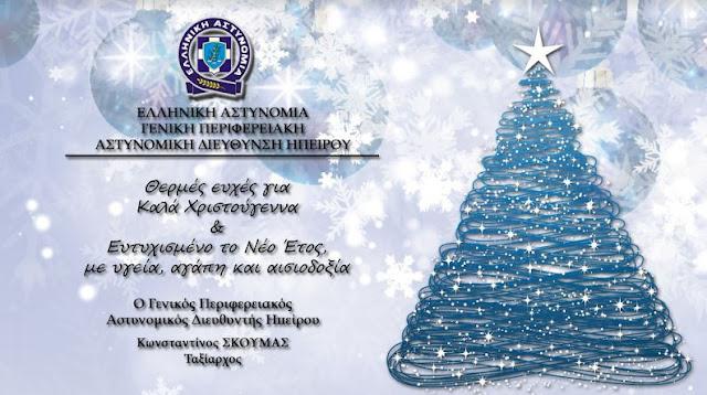 Ευχές από την Περιφερειακή Αστυνομική Διεύθυνση Ηπείρου
