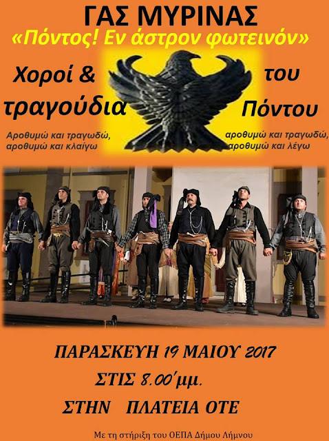 Εκδήλωση για την Ημέρα Μνήμης της Γενοκτονίας του Ποντιακού Ελληνισμού από τον ΓΑΣ Μύρινας