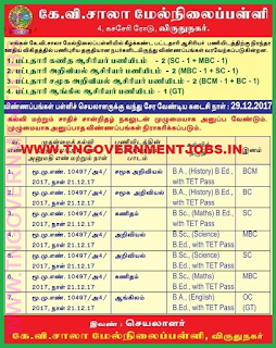 k-v-sala-higher-sec-school-virudhunagar-tngovernmentjobs
