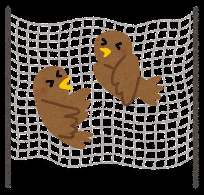 かすみ網のイラスト