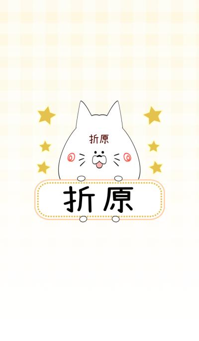 Orihara Omosiro Namae Theme