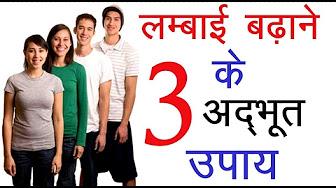 किसी भी उम्र में तेजी से Height बढाने के तरीके,  How to Increase Height