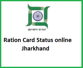 jharkhand_Ration_card_status_online