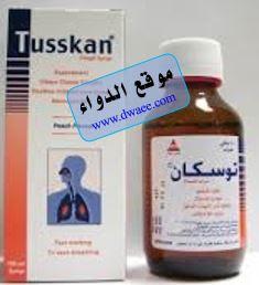 توسكان شراب Tusskan syrup  دواء لعلاج الكحة وإلتهاب الحلق