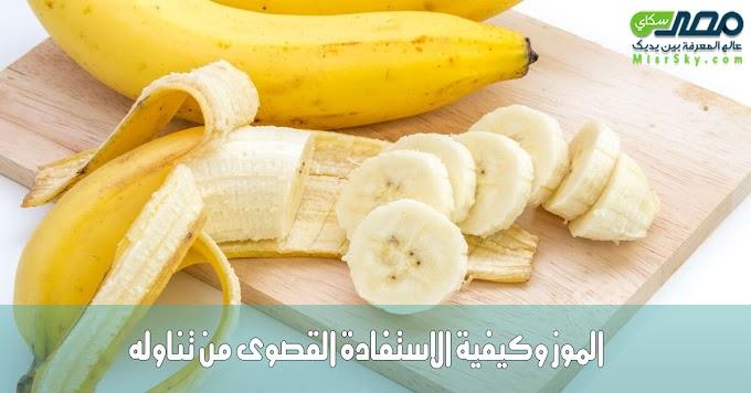 فوائد الموز وكيفية الاستفادة القصوى من تناوله
