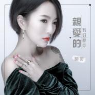 Kiki Hu (Hu Ling 胡灵) - Qin Ai De Wo Hao Xiang Ni (亲爱的我好想你)