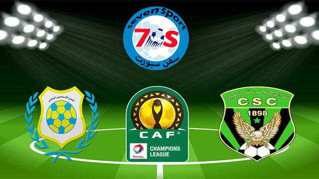 موعد مباراة الاسماعيلي والنادي الرياضي القسنطينى بتاريخ 2-03-2019 في دوري أبطال أفريقيا