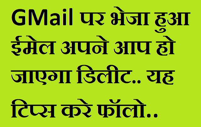 GMail पर भेजा हुआ ईमेल अपने आप हो जाएगा डिलीट