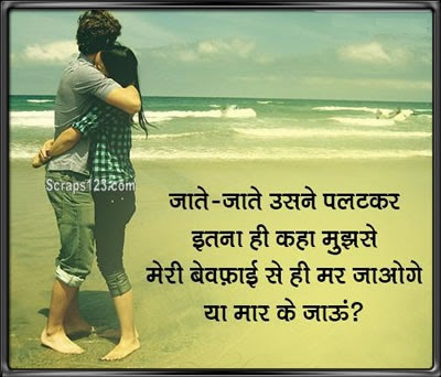 Best Love Shayari Sms Messages in Hindi for Gf Bf | Pyar