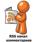 RSS канал комментариев