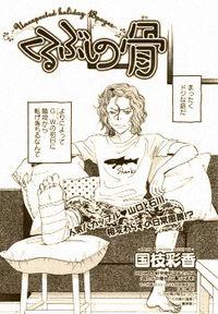 Kurubushi no Hone
