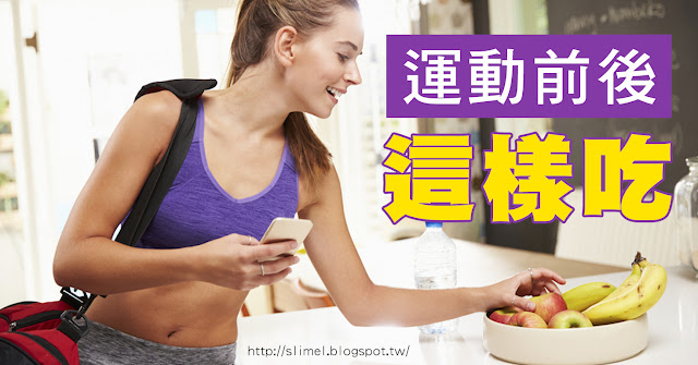 運動前、後,建議吃具抗氧化效果的維生素C、E及潃J蘿蔔素,主要對抗運動時產生的自由基(運動時耗氧量增加所致)。