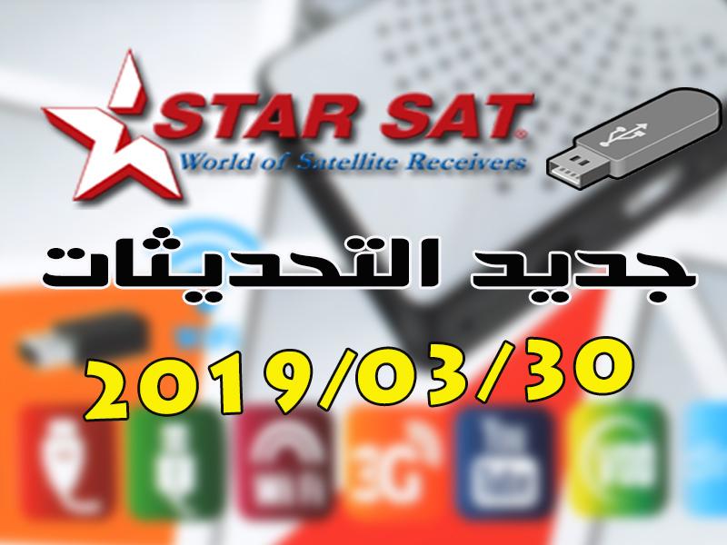 جديد تحديثات أجهزة ستارسات STARSAT يوم 30/03/2019