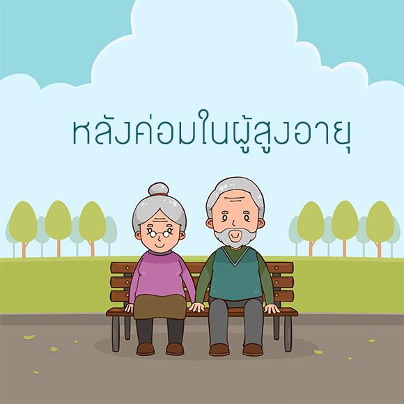 หลังค่อมในผู้สูงอายุ ภาวะอันตราย รู้ไว รักษาทัน