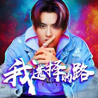 Download Mp3, MV, Video, Lyrics Wu Yi Fan (Kris Wu) - 我选择的路 (I Choose The Road)