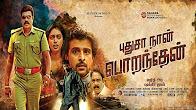 Watch Pudhusa naan poranthen 2016 Tamil Movie Trailer Youtube HD Watch Online Free Download
