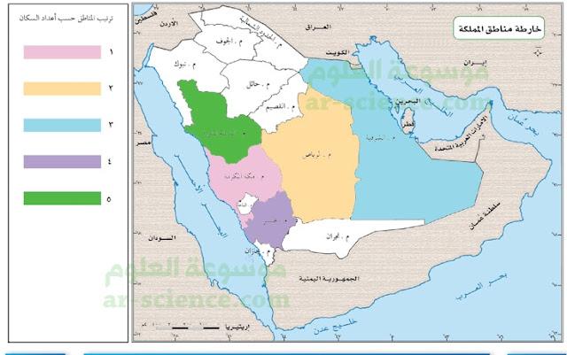أمامي خارطة بلادي المملكة العربية السعودية، ألون بالترتيب خمساً من المناطق الأكثر تركزاً للسكان معتمداً على مفتاح الخارطة .