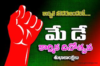 Prapancha Karmika Dinotsavam Subhakankshalu May Day Telugu 2019 Images