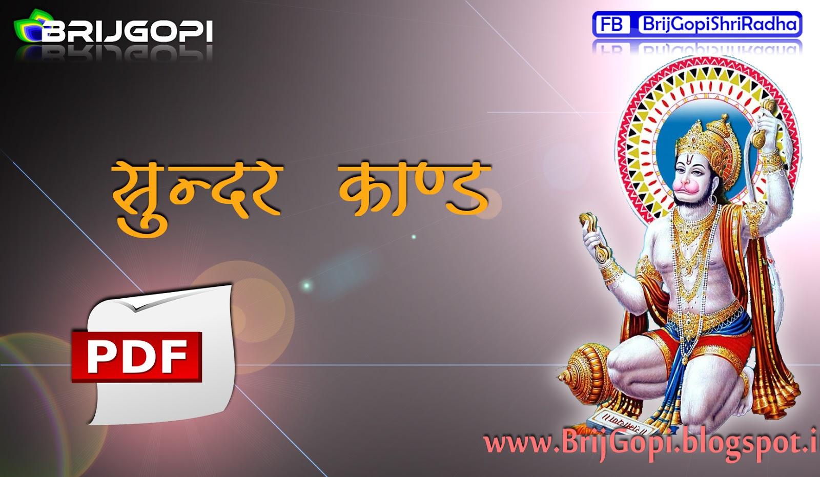hanuman ji ki photo free download mp3