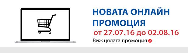 Онлайн Промоции и Оферти от 27.07 - 03.08 2016