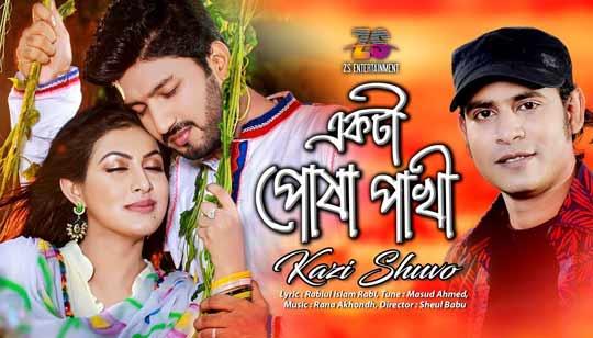 Ekta Posha Pakhi - Kazi Shuvo