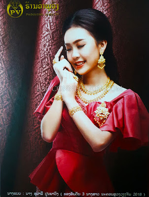 Phouvong Jewelry Calendar February 2019