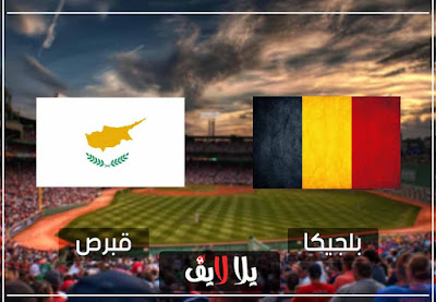 مشاهدة مباراة بلجيكا وقبرص