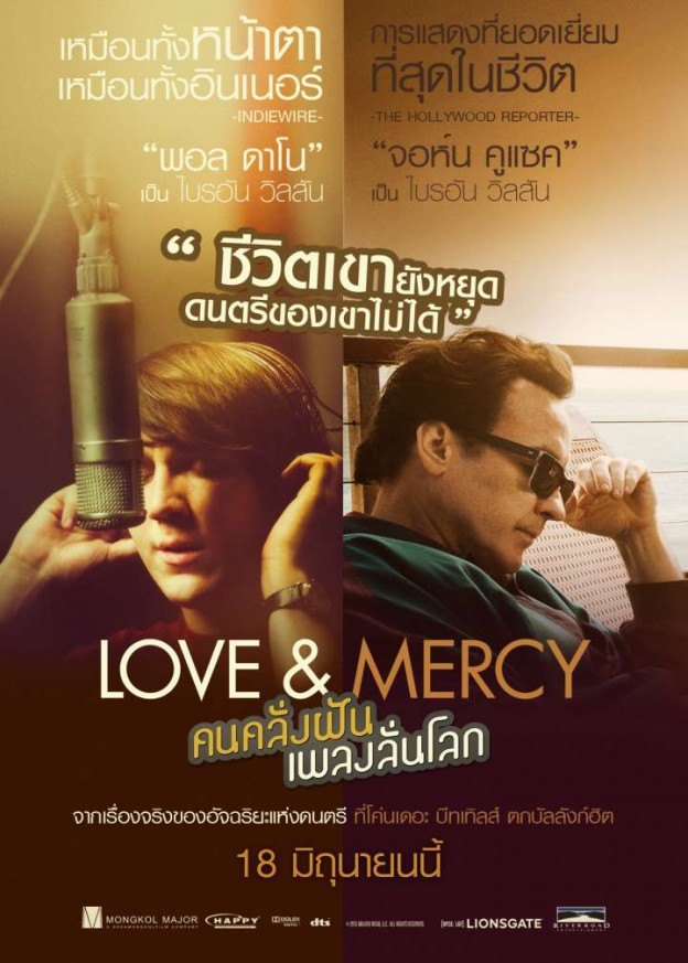 Love & Mercy คนคลั่งฝัน เพลงลั่นโลก [HD][พากย์ไทย]