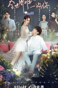 Chỉ Mình Anh - The Only You (2021)