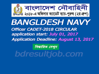 Bangladesh Navy Join 2018 Officer Cadet Batch Male (2nd Group)