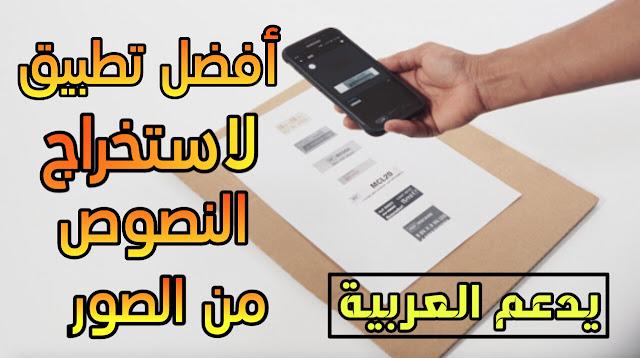 أفضل وأقوى تطبيق إستخراج النصوص من الصور بدقة عالية يدعم اللغة العربية للاندرويد
