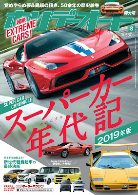 ホリデーオート 2019年08月号 zip online dl and discussion