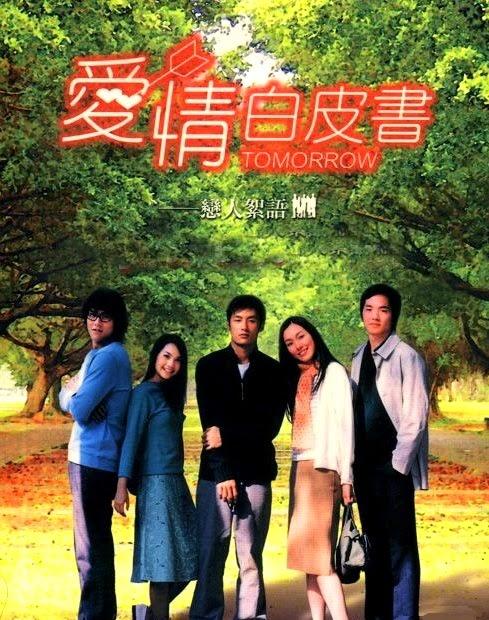 Tomorrow (2002) Rainie Yang, Shawn Yue, Eddie Peng Taiwanese drama