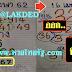 มาแล้ว...เลขเด็ดงวดนี้ 2-3ตัวตรงๆ หวยทำมือแบ่งปันฟรี อ.อินตา งวดวันที่ 16/4/62