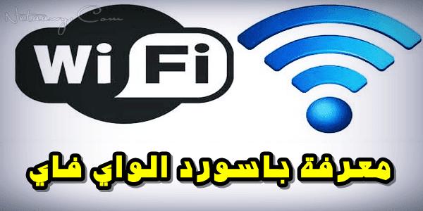 إكتشف اقرب نقطة واي فاي مجاني بالقرب منك Wireless Internet – Wifi Pass