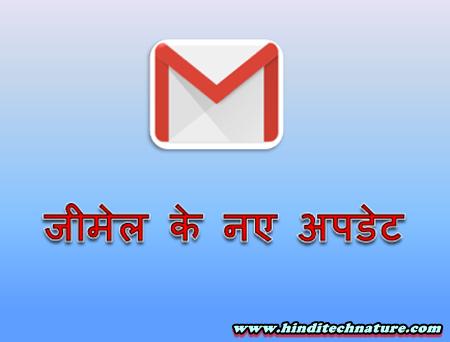 Gmail-new-update-2018-in-hindi.