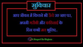 Image apane bite din kbhi nhi bhulana-hindi suvichar shayari ka khajana