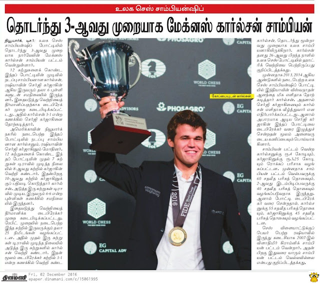 magnus carlsen world chess champion 2016