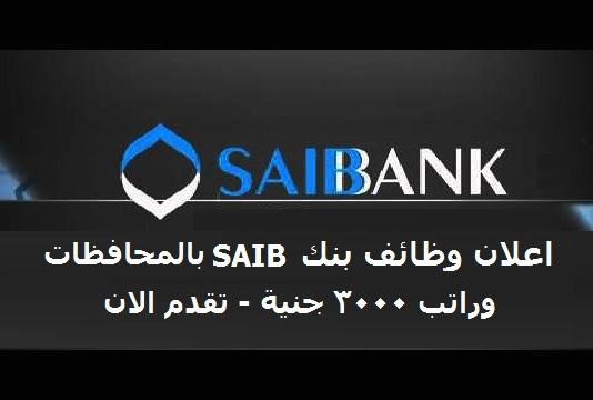 اعلان وظائف بنك SAIB بالمحافظات وراتب 3000 جنية - تقدم الان