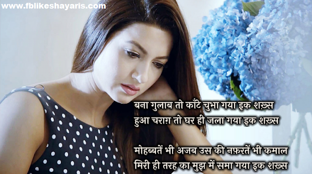 Love Shayari Picture – Sad Heart Touching After Breakup Dard Bhari Love Sher O Shayari